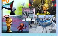 """فراخوان یادداشت نویسی """"غزه تنها نیست """""""