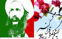 کمپین حمایت از شیخ النمر اسوه جهاد