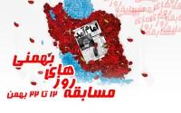 """مسابقه """"روزهای بهمنی """""""