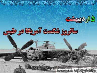نتیجه تصویری برای عکس طوفان شن: شکست حمله نظامی آمریکا به ایران در طبس