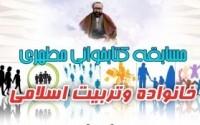 مسابقه کتابخوانی مجازی مطهری، خانواده و تربیت اسلامی