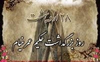 پوستر/ روز بزرگداشت حکیم عمر خیام