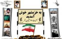پوستر/ روز آزاد سازی خرمشهر