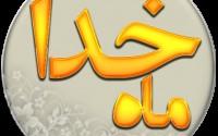 بارالها! فرصت ده رمضان امسال شب قدر را قدر بدانم