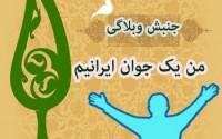 جنبش وبلاگی من یک جوان ایرانی ام