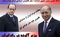 پوستر/ مطالبه مردم از مسئولین/ فابیوس باید عذر خواهی کند