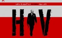 پهن کردن فرش قرمز برای وارد کننده خون های آلوده به ایران