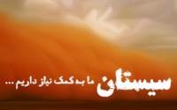 کمپین # سیستان نیاز به کمک دارد