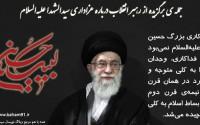 عکس نوشته5/ جمله از رهبر انقلاب درباره عزاداری سیدالشهدا علیهالسلام