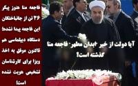 """عکس نوشته/ آیا دولت از خیر """"ابدان مطهر"""" فاجعه منا گذشته است؟"""