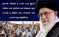 """عکس نوشته/ سخن مقام معظم رهبری در رابطه با """"دانشجو"""""""