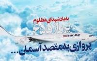 پروازی به مقصد آسمان
