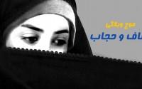 """موج وبلاگی """" عفاف و حجاب """""""