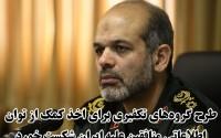 طرح گروههای تکفیری برای اخذ کمک از توان اطلاعاتی منافقین علیه ایران شکست خورد