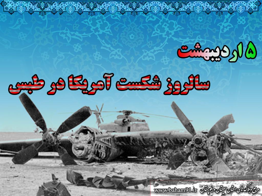 شمس الله شریعت نژاد : واقعه طبس، تاریخی ترین نماد ناکامی نظامی امریکا در برابر ایران اسلامی