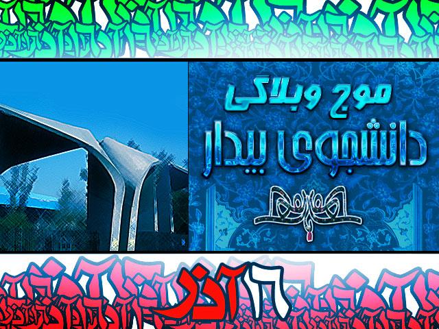 موج وبلاگی دانشجوی بیدار